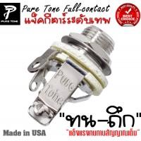 แจ็คกีตาร์ Pure Tone Full-Contact Mono