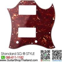ปิ๊กการ์ด SG®Standard 3Ply Red Tortoise