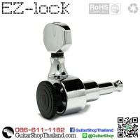 ลูกบิดล็อคสายกีตาร์ EZ-Locking