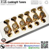 ลูกบิดล็อคสาย EZ-Lock® L6InLine Modern Gold