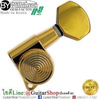 ลูกบิดล็อคสาย Wilkinson JN-07SP Gold
