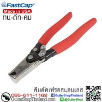 คีมตัดเฟรตสแตนเลส FastCap High Carbon Steel