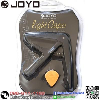 คาโป้กีต้าร์  JOYO JCP-01