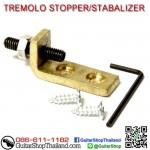 อุปกรณ์ล็อคหย่องกีตาร์ Tremolo Stopper Stabilizer