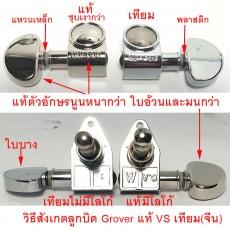 วิธีสังเกตลูกบิด Grover แท้ VS เทียม(จีน)