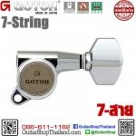 ลูกบิดล็อคสาย GOTOH® SG381MG-T-07C 7InLine