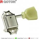 ลูกบิด GOTOH® 3+3 SD90 SL Vintage Nickel