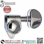 ลูกบิด Grover® Original Rotomatics Chrome 1pcs