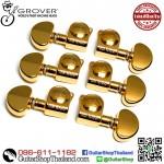 ลูกบิด GROVER® 3+3 Rotomatic Gold