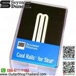 ปิ๊กอัพ Seymour Duncan® Cool Rails SCR-1Bridge White