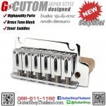 ชุดคันโยก G-CUSTOM 2-Point Modern 56