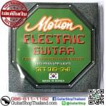 สายกีต้าร์ไฟฟ้า Motion E110 Regular Light 10-46